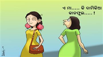 Khabar Odisha:state-odisha-cartoon-onion-price-high