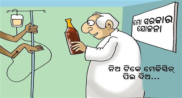 Cartoon Odisha:state-odisha-cartoon-mo-sarkar-yojana