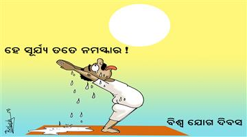 Khabar Odisha:state-odisha-cartoon-international-yoga-day