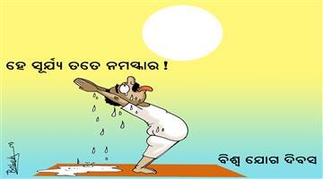 Khabar Odisha:state-odisha-cartoon-international-yoga-day