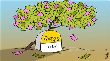 Khabar Odisha:state-odisha-cartoon-bijepur-election