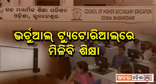 Khabar Odisha:state-odisha-college-students-will-clear-their-doubt-through-video-conferencing