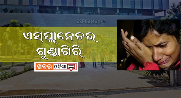Khabar Odisha:state-odisha-esplanade-mall-security-guard-attack-on-journalist-swati-jena