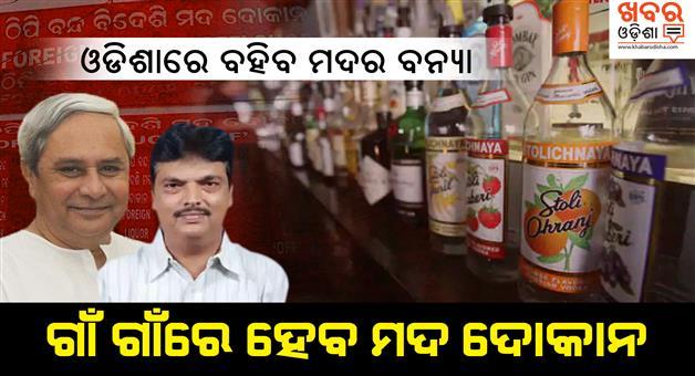 Khabar Odisha:state-odisha-govt-is-trying-to-make-people-alcoholic