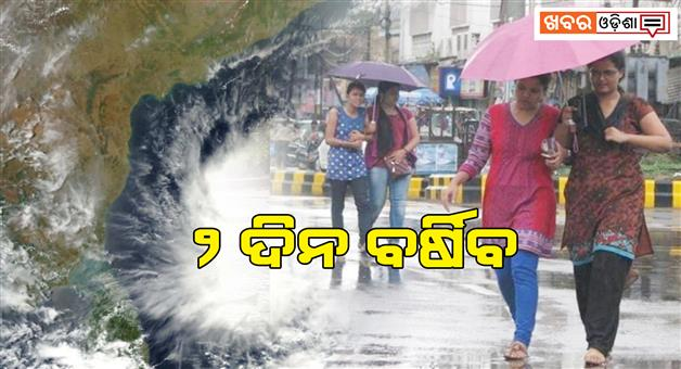 Khabar Odisha:state-odisha-heavy-rain-due-to-low-pressure