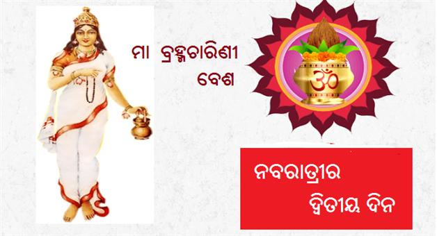Khabar Odisha:state-odisha-maa-brahmacharini-besa-nabaratri-2nd-day