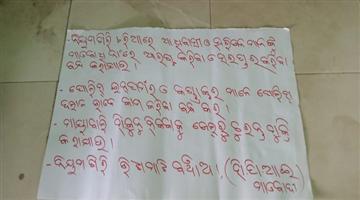 Khabar Odisha:state-odisha-mao-poster-in-rayagada-bisham-cuttack