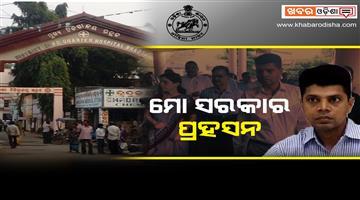 Khabar Odisha:state-odisha-mo-sarkar-failed-at-bhadrak