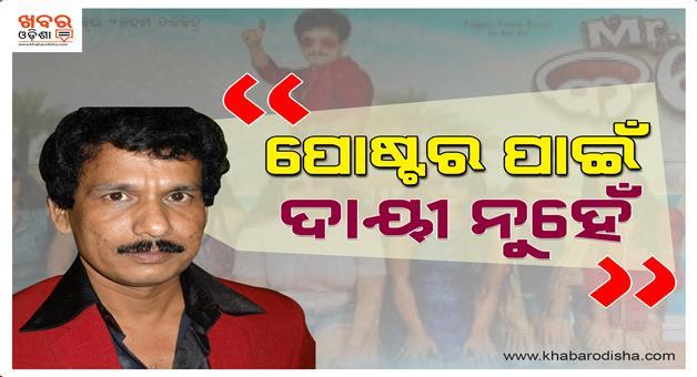 Khabar Odisha:state-odisha-papus-statement-on-kanheya-poster