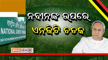 Khabar Odisha:state-odisha-politics-naveen-patnaim-national-green-tribunal-noticed-to-kendrapara-collector-and-cuttack-dfo