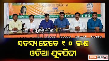 Khabar Odisha:state-odisha-politics-bjp-yuva-morcha-will-collect-10-lakh-member-in-odisha