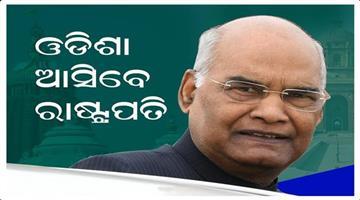 Khabar Odisha:state-odisha-president-ramnath-kovind-will-come-tomorrow