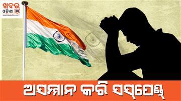 Khabar Odisha:state-odisha-saradiha-primary-school-head-master-suspended-beacuse-of-disrespect-triranga