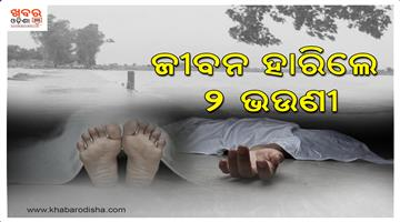 Khabar Odisha:state-odisha-two-sister-drowning-in-river-at-salepur-cuttack