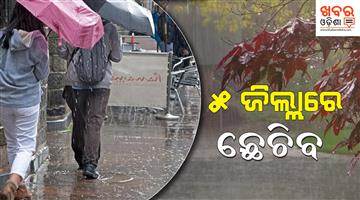 Khabar Odisha:state-odisha-weather-heavy-rain-in-north-odisha-low-pressure-in-bay-of-bengal