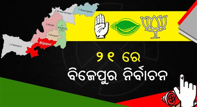 Khabar Odisha:state-politic-odisha-bijepur-vote-on-october-21