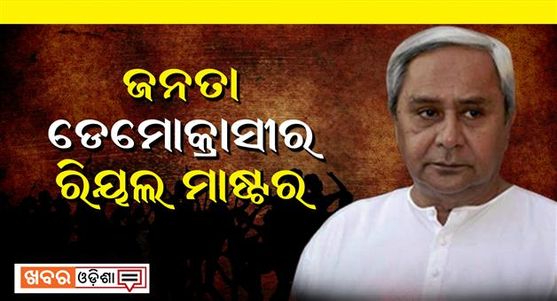 Khabar Odisha:state-politics-odisha-cm-naveen-patnaik-says-the-mla-how-to-behave-with-people