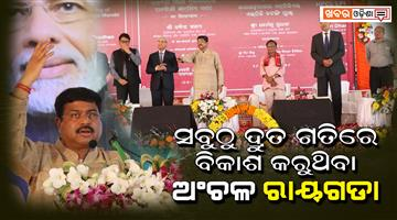 Khabar Odisha:state-politics-rayagada-visit-of-dharmendra-pradhan-and-inauguration-of-bottling-plant