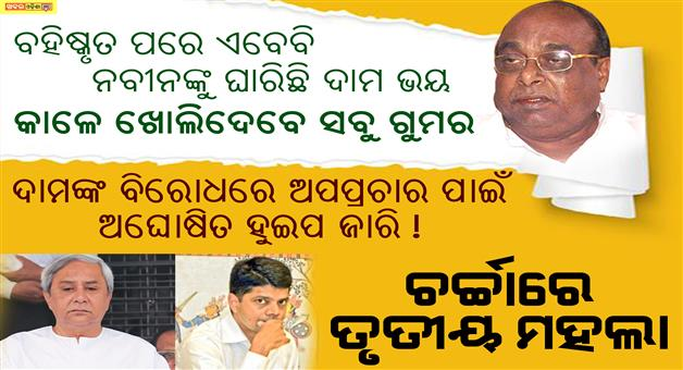 Khabar Odisha:third-floor-and-damodar-rout-controversy