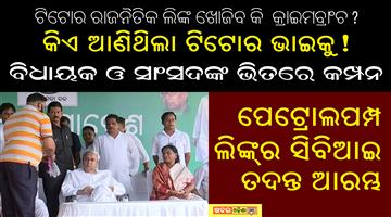 Khabar Odisha:tito-political-link-and-bjd-mixing-ceremony