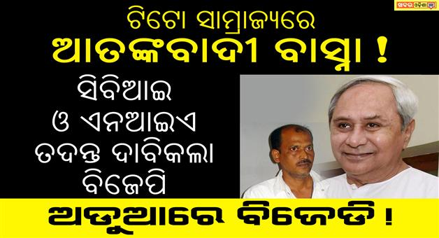 Khabar Odisha:tito-terror-link-and-the-state-government-link