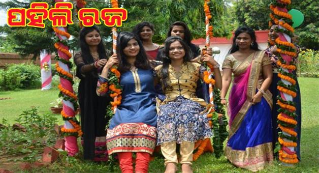 Khabar Odisha:today-is-pahili-raja