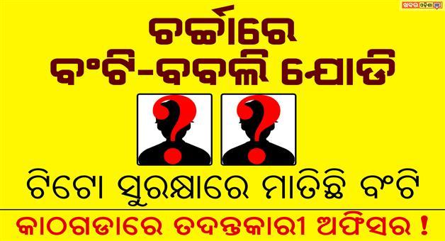 Khabar Odisha:toto-link-banti-babi-link