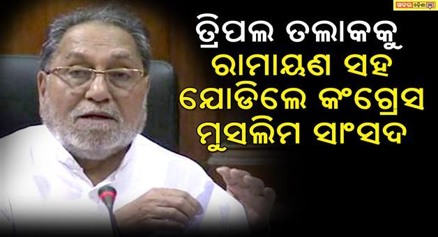 Khabar Odisha:triple-talaq-congress-husain-dalwai-ram-sita-bjp-muslim-women