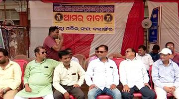Khabar Odisha:two-days-bolangir-strike