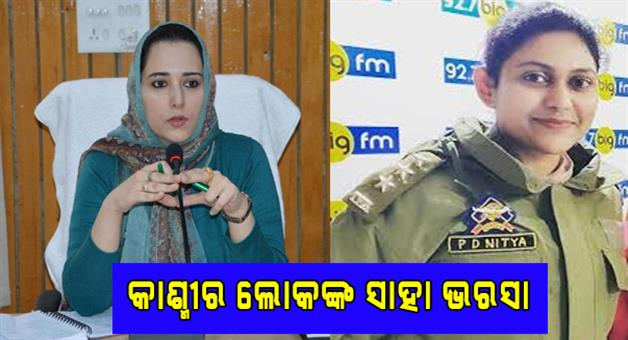Khabar Odisha:two-women-officials-are-playing-key-role-in-kashmir