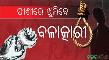 Khabar Odisha:union-cabinet-approves-ordinance-on-death-penalty-for-child-rapist