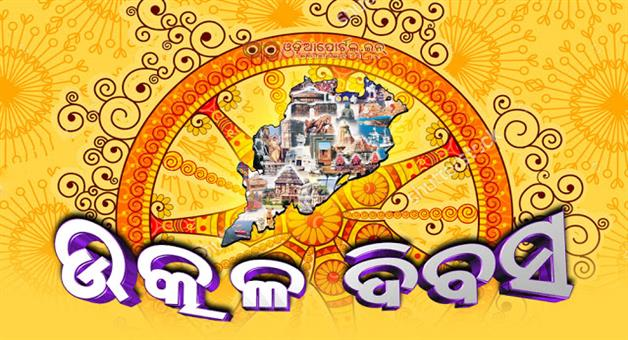 Khabar Odisha:utkal-divas-not-to-celebrate-with-huge-gathering