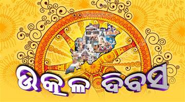 Khabar Odisha:utkal-divas-not-to-celebrate-with-huge-gathering