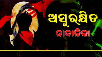 Khabar Odisha:woman-odisha-again-minor-girl-pregnant-in-koraput